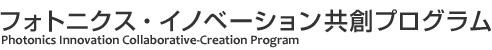 フォトニクス・イノベーション共創プログラム